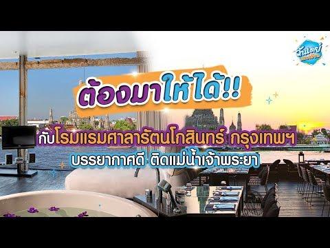 Onedayspecial [New] EP3โรงแรม ศาลารัตนโกสินทร์ กรุงเทพฯ บรรยากาศดี ติดแม่น้ำเจ้าพระยา.