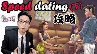 【安格斯教室】EP16『兩性關係技巧』| Speed dating 攻略(下) | 溝通技巧 | 如何令對象想認識你