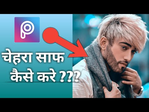 Picsart se face ko gora kaise kare || how to clean face in picsart