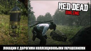 Red Dead Online | Металлоискатель | Локации с дорогими украшениями возле Ван Хорна