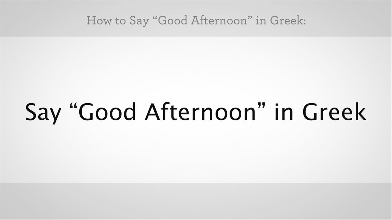 How To Say Good Afternoon In Greek Greek Lessons Youtube