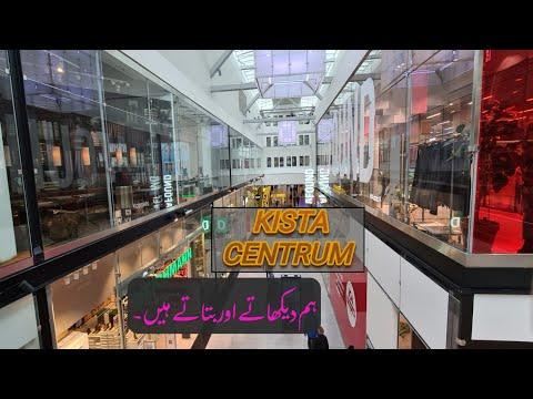 Kista Centrum | Gallery |STOCKHOLM |SWEDEN