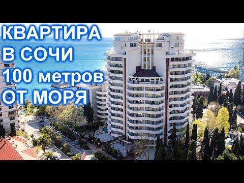 Квартира в Сочи В САМОМ ЦЕНТРЕ ГОРОДА