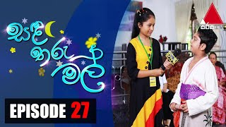 සඳ තරු මල් | Sanda Tharu Mal | Episode 27 | Sirasa TV Thumbnail