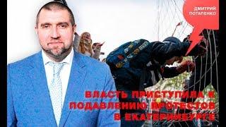 «Потапенко будит!», Темы дня - Власть приступила к подавлению протестов в Екатеринбурге