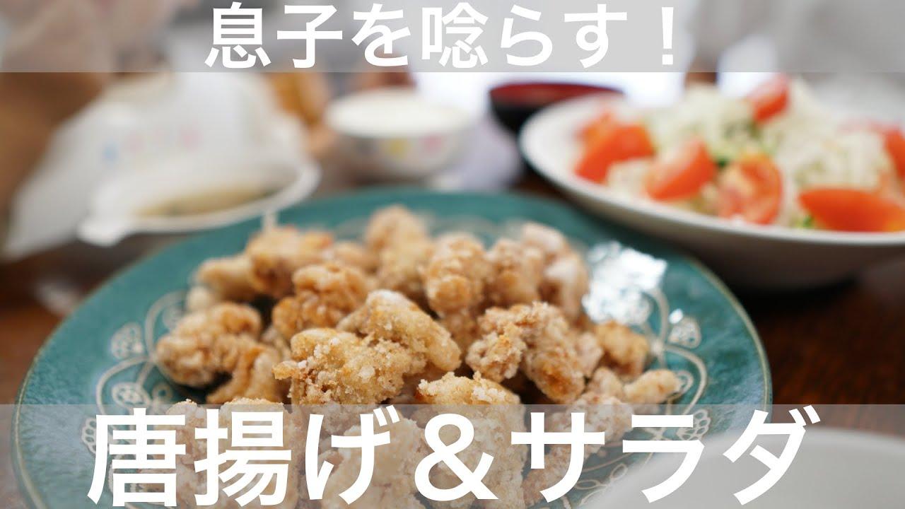 【パパ飯】息子に「うまい」と言わせたい!唐揚げなど。(okinawa life log)