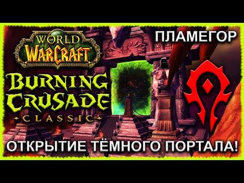 ОТКРЫТИЕ ТЁМНОГО ПОРТАЛА ► ПЛАМЕГОР ► СТРИМ ► World of Warcraft: The Burning Crusade Classic