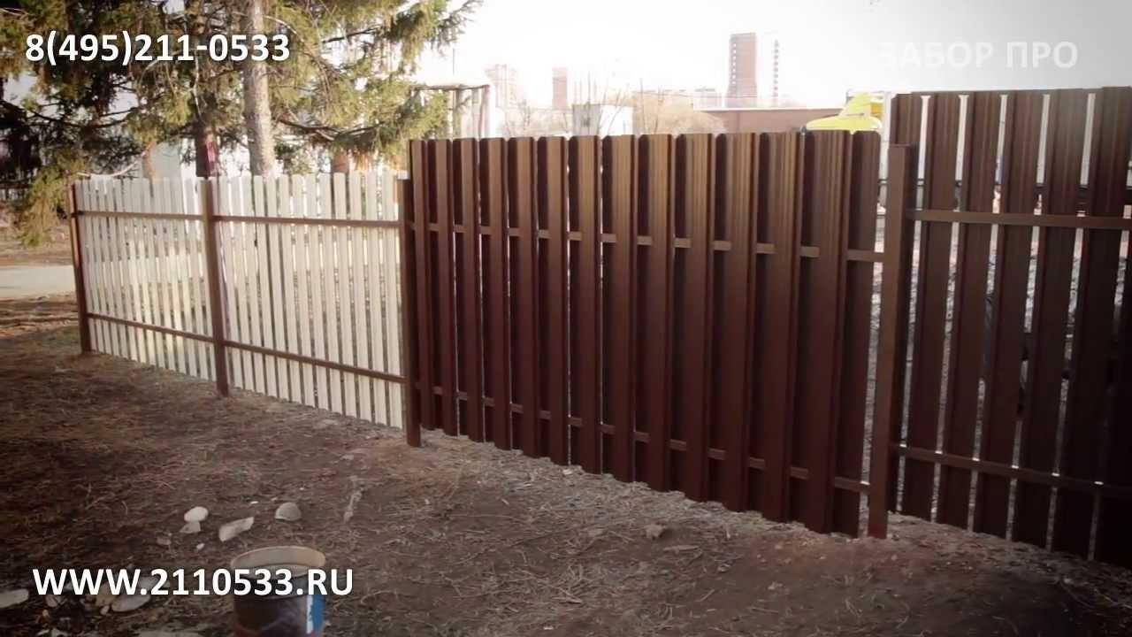Как установить забор из металлоштакетника своими руками фото 237