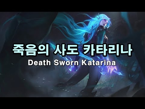 how to get death sworn katarina