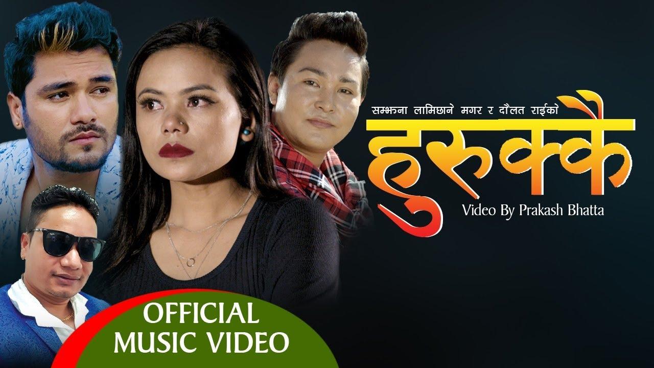 Hurukkai by Samjhana Lamichhane Magar & Daulat Rai | Feat. Chakra Bam | New Lok Dohori Song 2077