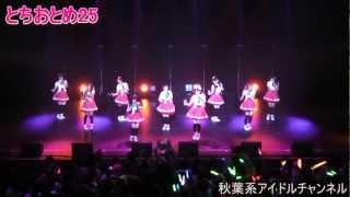 11月18日@渋谷AX「第3回アイドル横丁祭!!」 とちおとめ25.