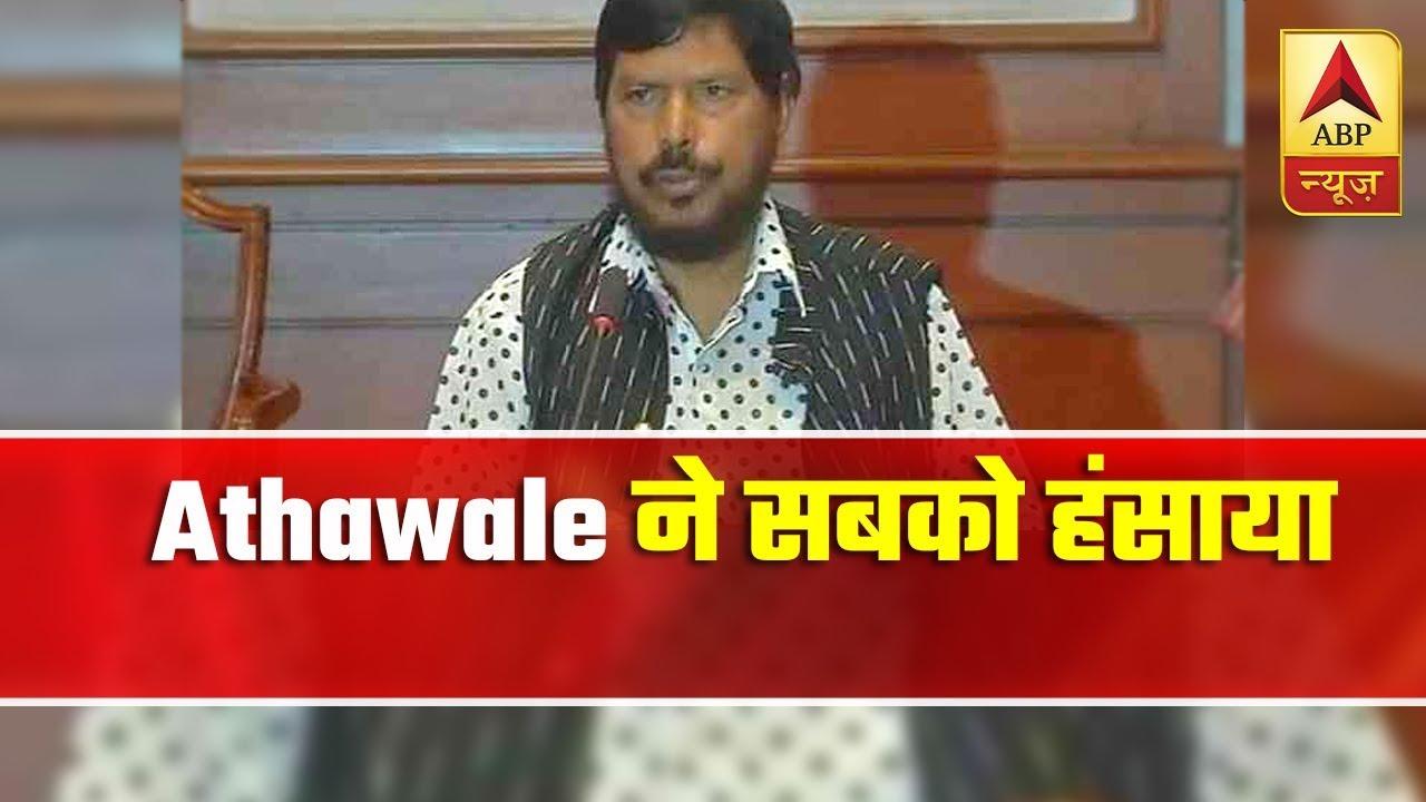 Ramdas Athawale Makes PM Modi, Sonia Gandhi, Rahul Gandhi