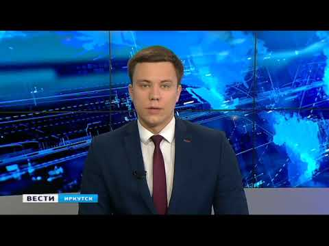 Выпуск «Вести-Иркутск» 28.05.2020 (14:30)