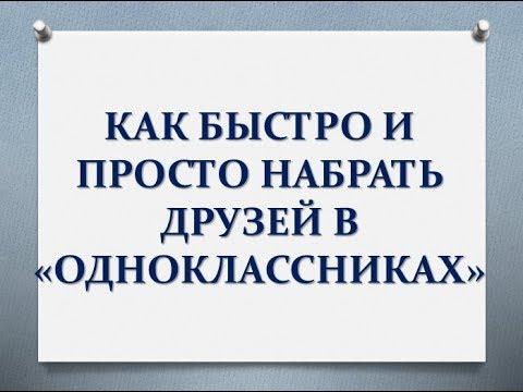 Как быстро и просто набрать друзей в Одноклассниках
