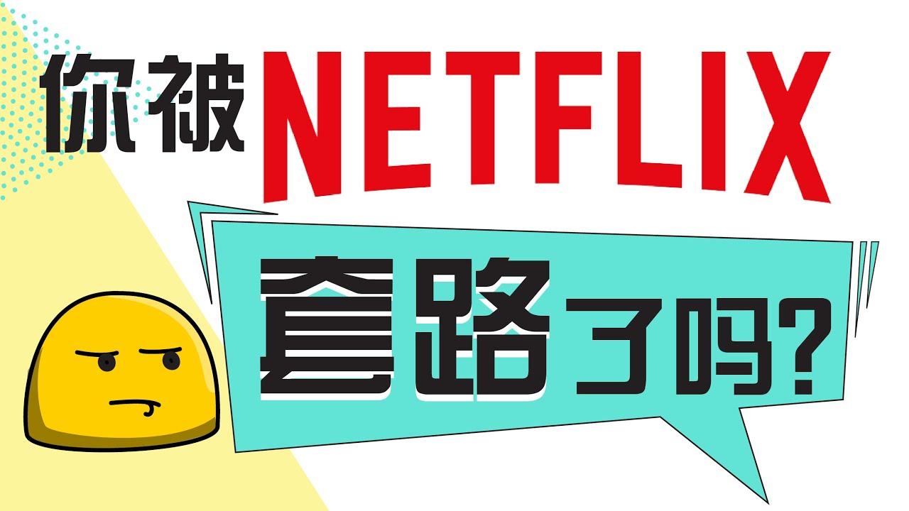 Netflix如何做到极致操纵财报?一招教你挤出所有公司财报水分