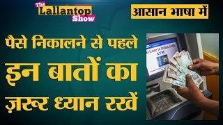 आपके Debit:ATM Card की जानकारियां ऐसे पड़ रही हैं चोरों के हाथों में   ATM Fraud