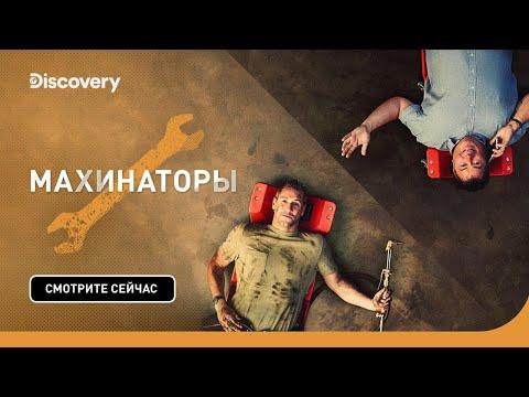 Ford Sierra | Махинаторы | Discovery