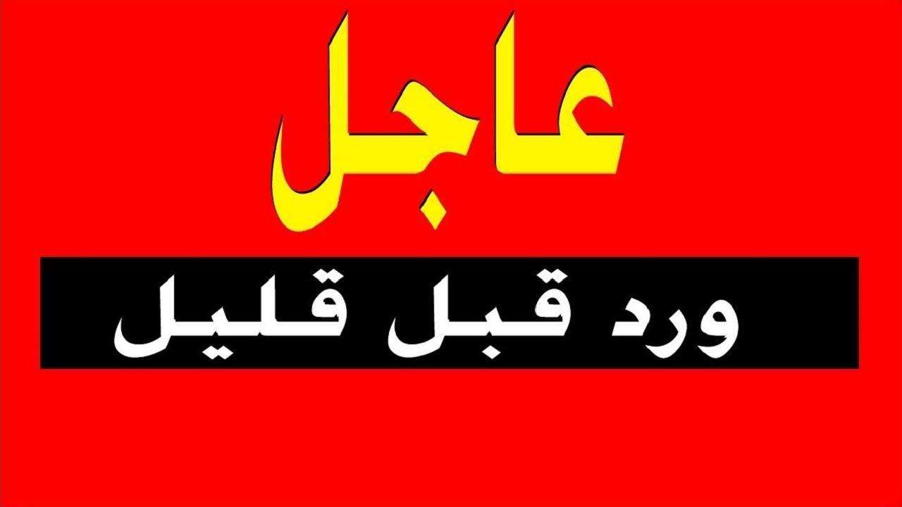 ورد الان : بيان عاجل قبل قليل حول احتجاجات الخرطوم اليوم الاربعاء
