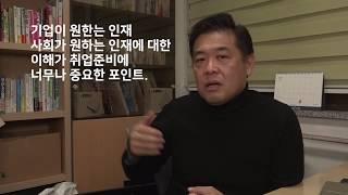 [일본취업] 학업을 어필하는 방법은?