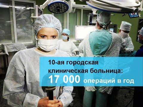 10-ая городская клиническая больница г. Минска. Панорама