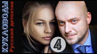 Кукловоды (2013). 4 серия. Детектив, мелодрама.