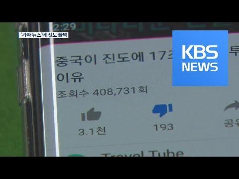 '가짜 뉴스'에 지역사회 술렁 / KBS뉴스(News)