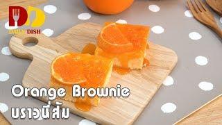 Orange Brownie | Bakery | บราวนี่ส้ม