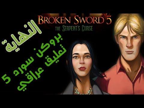 30. Broken Sword 5 (Iraqi Arabic Commentary) - النهاية