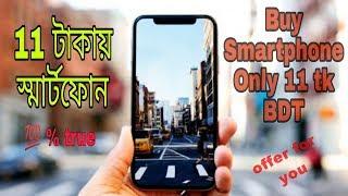How to Get a best Smartphone in very Cheap Price -  মাত্র ১১ টাকায় স্মার্টফোন এবার বাংলাদেশে!