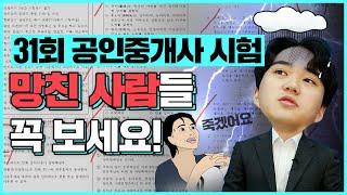 ★31회 공인중개사 시험 종료★ 시험 끝나고 해야하는 …