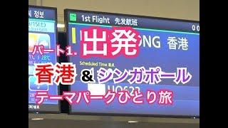 【香港シンガポール旅】①出発します!!! thumbnail