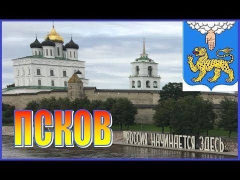 Маршруты ГеоСтратега. Псков-Изборск-Печоры #1 Псков
