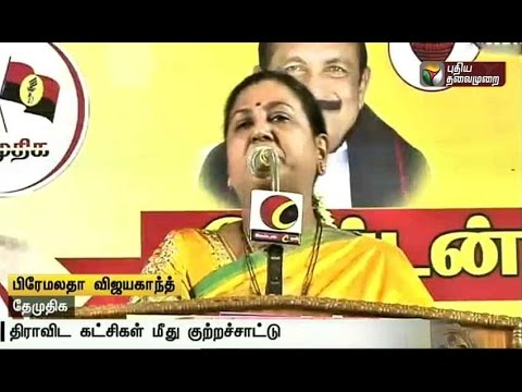 K.Kamraj and M.G.R was the best Government - Premalatha (DMDK)