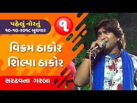 Live Shree Varahi Pragati Mandal SARDHAV Navratri 2018 : Day 1 Live Garba Vikram Thakor