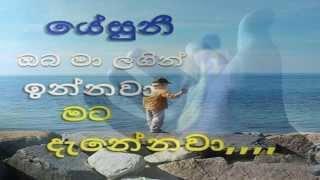 An samata wadaa - Sinhala Christian Song