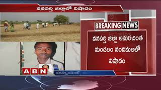 Three Of Family Lost Life In Wanaparthy District | ABN Telugu
