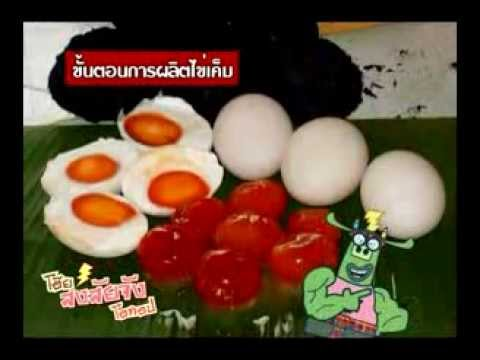 ขั้นตอนการผลิตไข่เค็ม How to make Thai salted egg