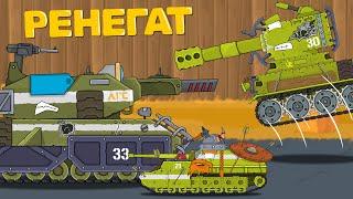 Ренегат - Мультики про танки