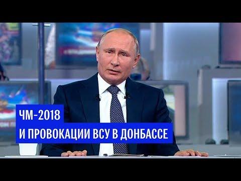 Прилепин спросил Путина о наступлении ВСУ в Донбассе во время ЧМ-2018