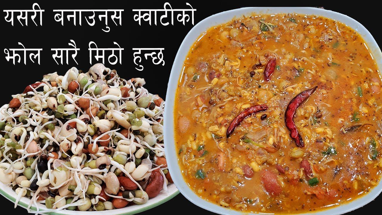 क़्वाटी झोल बनाउने सबै भन्दा सजिलो तरिका || Qwati banaune tarika || Nepali Food Recipe by Chef Suni