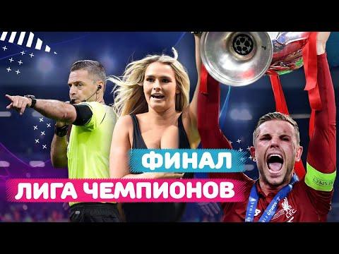 Финал лиги чемпионов 2019 видео обзор