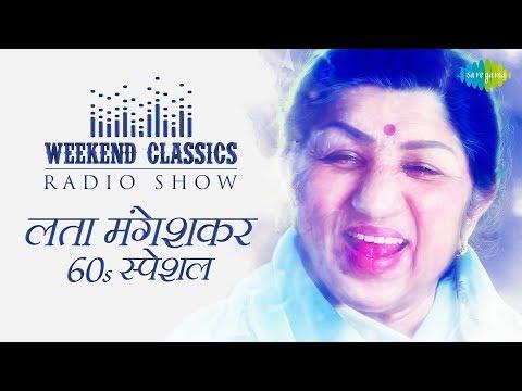 Weekend Classic Radio Show | Lata Mangeshkar 60s Special | लता मंगेशकर 60s स्पेशल | Rj Ruchi