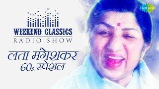 Weekend Classic Radio Show Lata Mangeshkar 60s Special Aasman Ke Neeche Ajib Dastan Hai Yeh