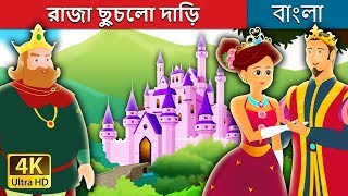 রাজা ছুচলো দাড়ি | King Grisly Beard in Bengali | Bangla Cartoon | Bengali Fairy Tales