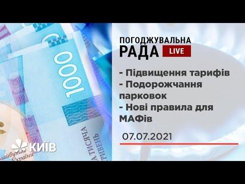 Підвищення тарифів на тепло/ війна з МАФами / подорожчання паркування в Києві  #ПогоджувальнаРада