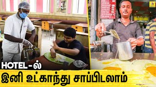Hotel Open | Chennai | Latest Tamil News