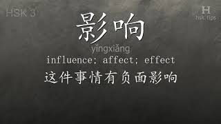 Chinese HSK 3 vocabulary 影响 (yǐngxiǎng), ex.5, www.hsk.tips