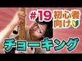 【#19】チョーキングで熱く弾こう!上手く聴かせるコツ【ギター入門レッスン】