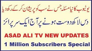 Asad Ali TV Channel Updates 2019