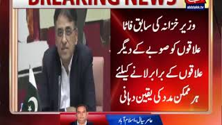 Asad Umar Chairs High Level Meeting